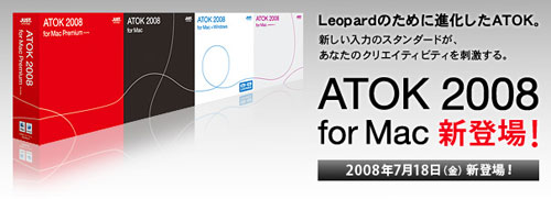 ATOK 2008 for Mac