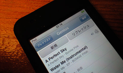 iPod touch 2.1