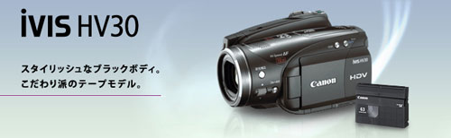 Canon iVIS HV30