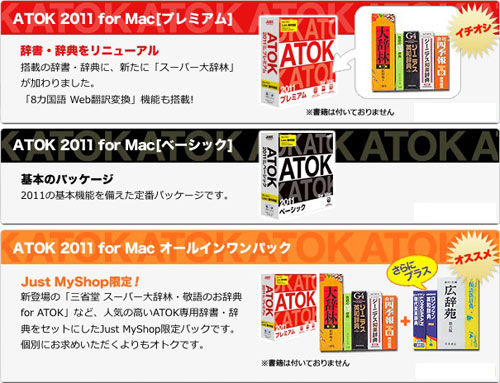 ATOK 2011 for Mac