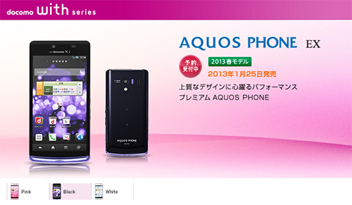 AQUOS PHONE EX SH-04E / SHARP