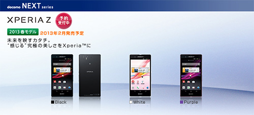 Xperia Z SO-02E / SONY