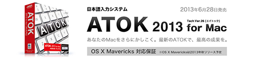 ATOK 2013 for Mac