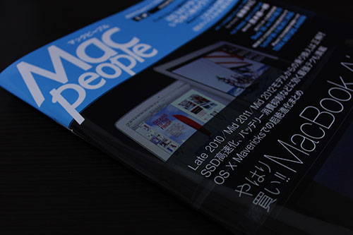 Mac People 2013年9月号