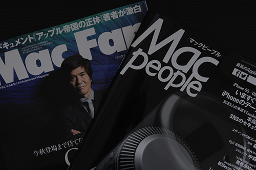 Mac People Mac Fan 2013 10