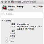 iPhoto Library の情報