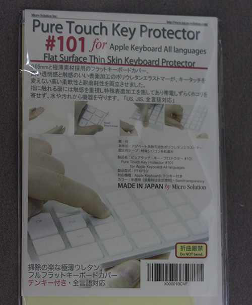 Apple Keyboard Protector