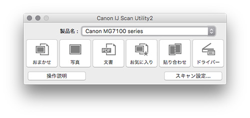 Canon IJ Scan Utility2