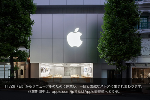 Apple Retail Store Shibuya