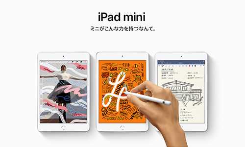 Apple iPad mini 7.9 inch