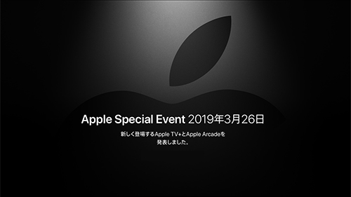 Apple Special Event 2019.03.26
